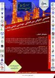 هفتمین کنفرانس بین المللی مهندسی شیمی و نفت