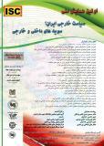 فراخوان مقاله اولین همایش ملی سیاست خارجی ایران؛ سویه های داخلی و خارجی (نمایه شده در ISC )