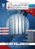 هشتمین کنفرانس ملی رادار و سامانه های مراقبتی ایران