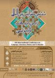 ششمین کنفرانس بین المللی زبان، ادبیات، تاریخ و تمدن