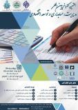 هفتمین کنفرانس بین المللی مدیریت، حسابداری و توسعه اقتصادی