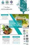 چهارمین کنفرانس بین المللی علوم کشاورزی، گیاهان دارویی و طب سنتی