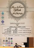 سومین کنفرانس بین المللی فقه، حقوق و پژوهش های دینی