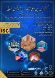 کنفرانس بین المللی ژنتیک و ژنومیکس انسانی (نمایه شده در ISC )
