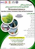 هشتمین کنفرانس بین المللی علوم کشاورزی،محیط زیست،توسعه شهری و روستایی