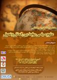 هفتمین کنفرانس بین المللی علوم سیاسی،روابط بین الملل و تحول