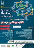 دومین کنفرانس ملی تفکر سیستمی در عمل (نمایه شده در ISC )