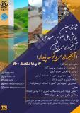 فراخوان مقاله شانزدهمین همایش ملی علوم و مهندسی آبخیزداری ایران (نمایه شده در ISC )