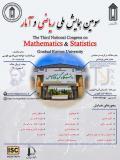 فراخوان مقاله سومین همایش ملی ریاضی و آمار (نمایه شده در ISC )