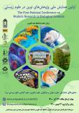 فراخوان مقاله اولین همایش ملی پژوهش های نوین در علوم زیستی (نمایه شده در ISC )