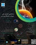 یازدهمین همایش ملی فیزیک دانشگاه پیامنور