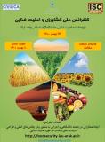اولین کنفرانس ملی کشاورزی و امنیت غذایی (نمایه شده در ISC )