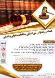 هشتمین کنفرانس بین المللی مطالعات حقوقی و علوم قضایی