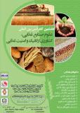 هشتمین کنفرانس بین المللی علوم صنایع غذایی،کشاورزی ارگانیک و امنیت غذایی