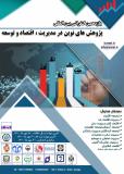 فراخوان مقاله یازدهمین کنفرانس بين المللی پژوهش های نوین در مديريت ، اقتصاد و توسعه