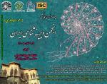 چهاردهمین همايش انجمن ديرينه شناسي ايران (نمایه شده در ISC )