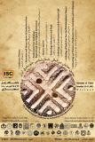 فراخوان مقاله  سومین همایش بین المللی باستان شناسی جنوب شرق ایران (نمایه شده در ISC )