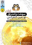 نهمین کنفرانس سوخت و احتراق ایران