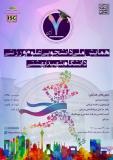فراخوان مقاله هفتمین همایش ملی دانشجویی علوم ورزشی (نمایه شده در ISC )