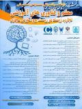 فراخوان مقاله همایش استانی معلم و فناوری های آموزشی تجارب زیسته در زیست بوم آموزش مجازی
