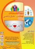 سومین کنفرانس بین المللی بهداشت ، بحران و ایمنی