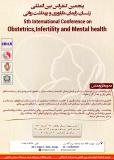 پنجمین کنفرانس بین المللی زنان،زایمان،ناباروری و بهداشت روانی