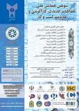 سومین کنفرانس ملی مطالعات جدید در کارآفرینی و مدیریت کسب و کار (نمایه شده در ISC )