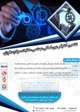 ششمین کنفرانس بین المللی مهندسی مکانیک ، مواد و متالورژی