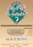 هفتمین کنفرانس بین المللی علوم انسانی،اجتماعی و سبک زندگی