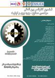 ششمین کنفرانس بین المللی مهندسی صنایع،بهره وری و کیفیت