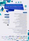 بیستوهشتمین همایش ملی بیمه و توسعه (نمایه شده در ISC )