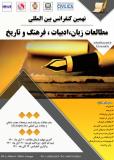 نهمین کنفرانس بین المللی مطالعات زبان،ادبیات، فرهنگ و تاریخ
