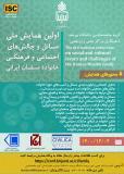 فراخوان مقاله اولین همایش ملی مسائل و چالشهای اجتماعی و فرهنگی خانواده مسلمان ایرانی (نمایه شده در ISC )