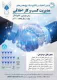 اولین همایش الکترونیک پژوهشهای مدیریت کسب و کار اخلاقی (نمایه شده در ISC )