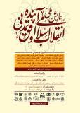 فراخوان مقاله همایش ملی انقلاب اسلامی و افق تمدنی آینده