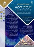 دومین کنفرانس بین المللی علم اطلاعات جغرافیایی: بنیادها و کاربردهای بین رشته ای (نمایه شده در ISC )