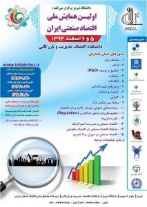 فراخوان مقاله اولین همایش ملی اقتصاد صنعتی ایران