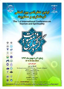 کنفرانس بین المللی گردشگری و معنویت